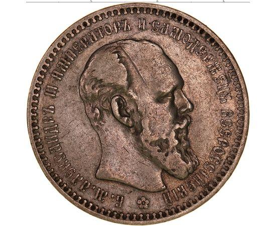 1 рубль 1892 года, фото 1