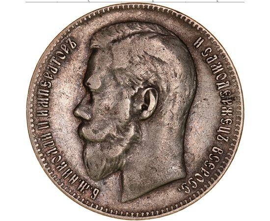 1 рубль 1899 года, фото 1