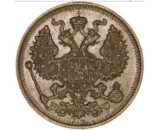 20 копеек 1914 года, фото 1