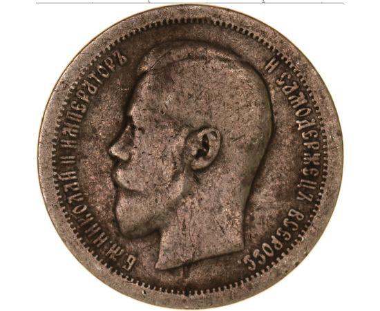 50 копеек 1895 года, фото 1