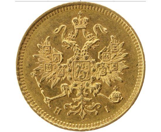 3 рубля 1874 года, фото 1