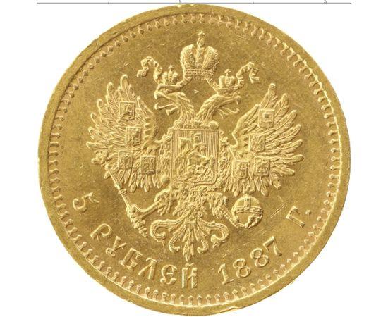 5 рублей 1887 года, фото 1