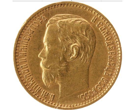 5 рублей 1899 года, фото 1