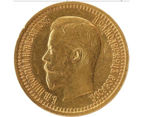 7 рублей 50 копеек 1897 года, фото 1