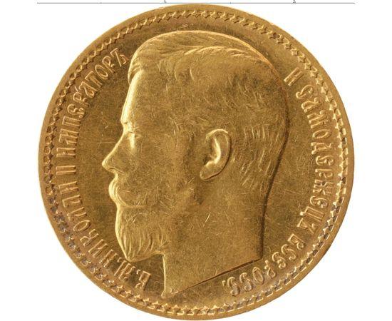 15 рублей 1897 года, фото 1