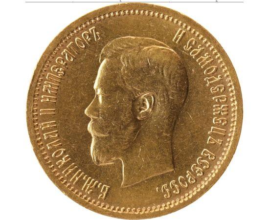 10 рублей 1898 года, фото 1