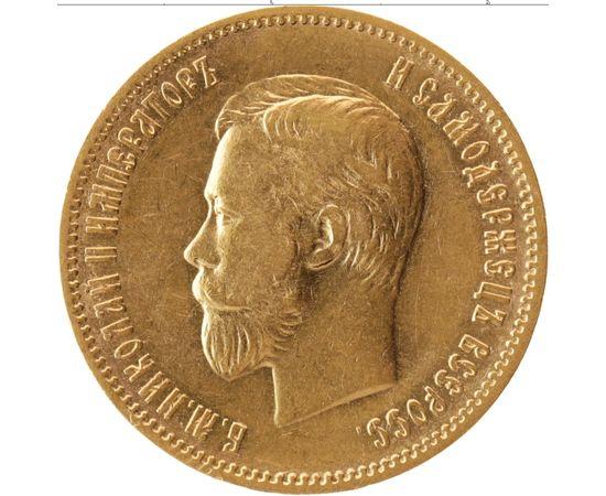 10 рублей 1902 года, фото 1