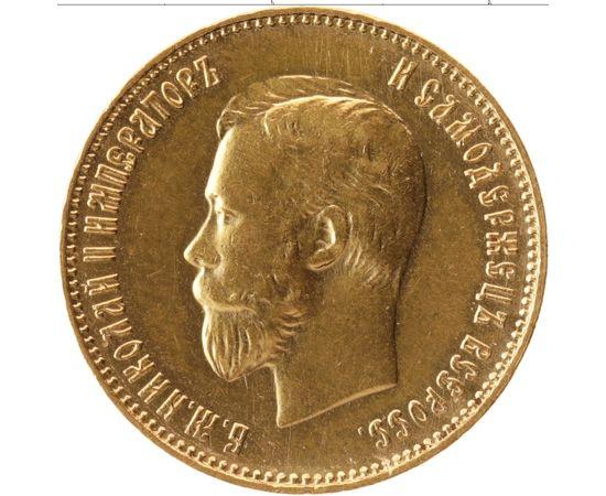 10 рублей 1911 года, фото 1