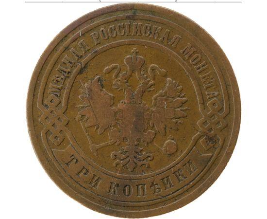 3 копейки 1901 года, фото 1