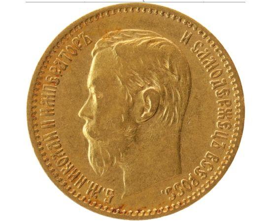 5 рублей 1897 года, фото 1