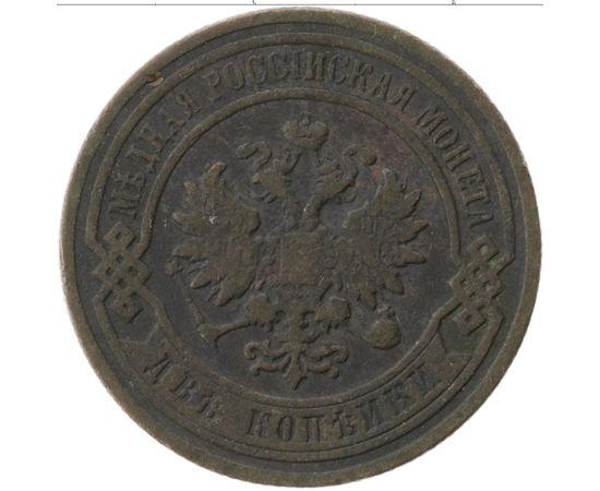 2 копейки 1896 года, фото 1