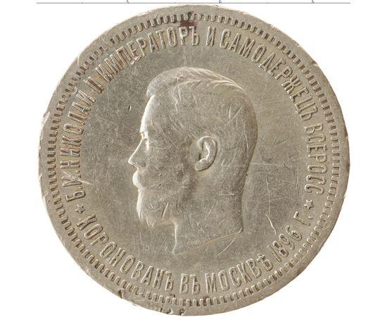 1 рубль 1896 года, фото 1