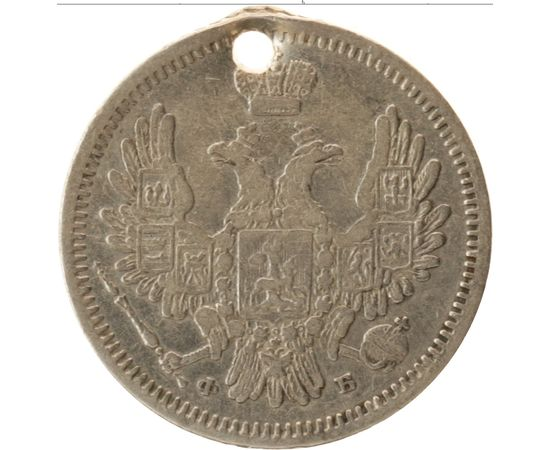 10 копеек 1856 года, фото 1