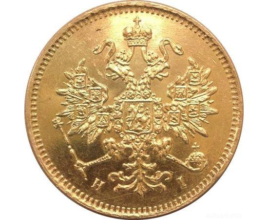 3 рубля 1875 года, фото 1
