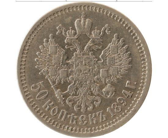 50 копеек 1894 года Серебро, фото 1