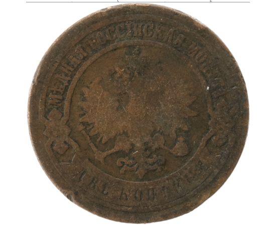 2 копейки 1891, фото 1