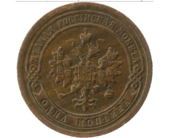 1 копейка 1896 года, фото 1
