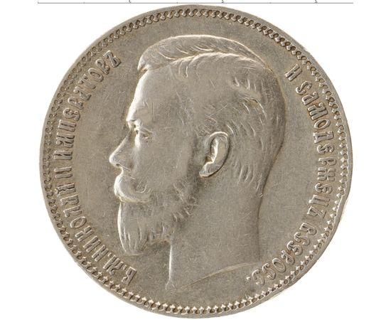 1 рубль 1907 года, фото 1