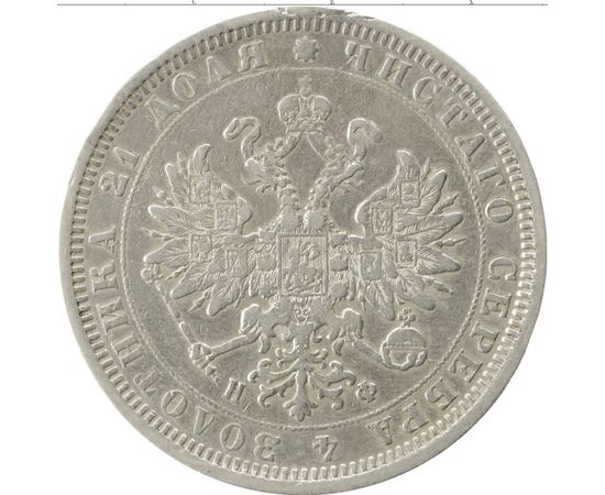 1 рубль 1878 года, фото 1