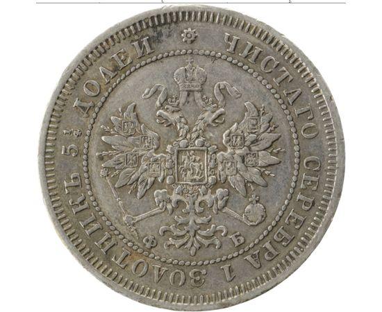 25 копеек 1859 года, фото 1