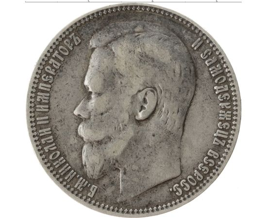 1 рубль 1900 года, фото 1