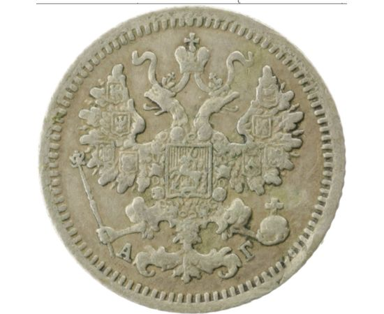 5 копеек 1897 года, фото 1