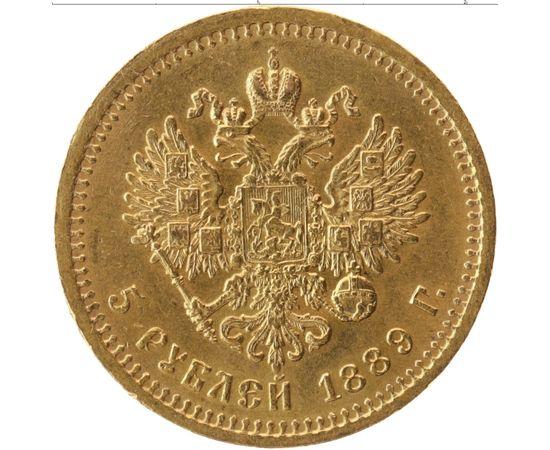 5 рублей 1889 года, фото 1