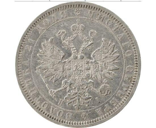 1 рубль 1873 года, фото 1
