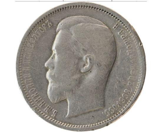 50 копеек 1911 года, фото 1