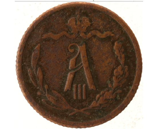 1/2 копейки 1893, фото 1