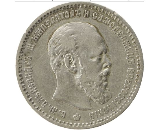 1 рубль 1891 года, фото 1