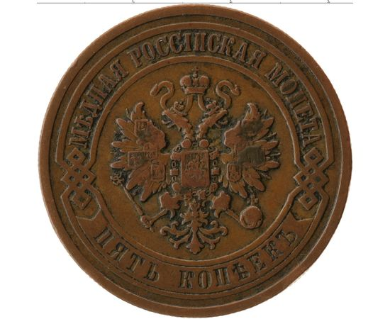 5 копеек 1911 года, фото 1