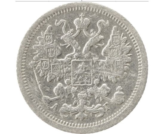 15 копеек 1898 года, фото 1