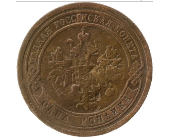 1 копейка 1899 года, фото 1