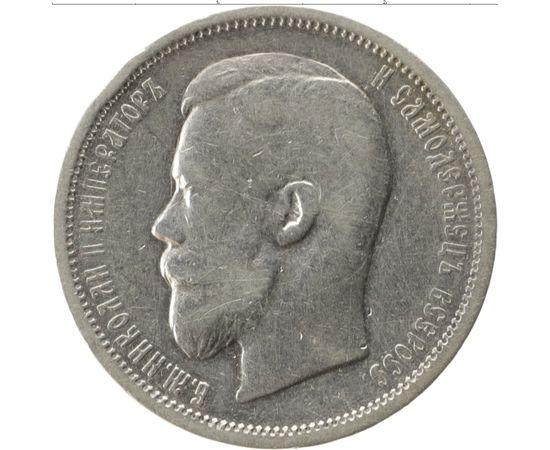 50 копеек 1901 года, фото 1