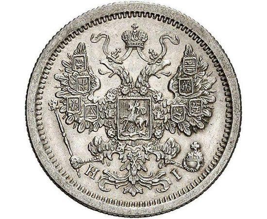 15 копеек 1877 года, фото 1