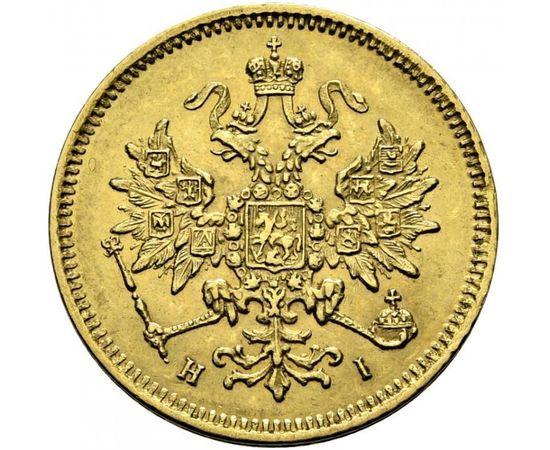 3 рубля 1877 года, фото 1