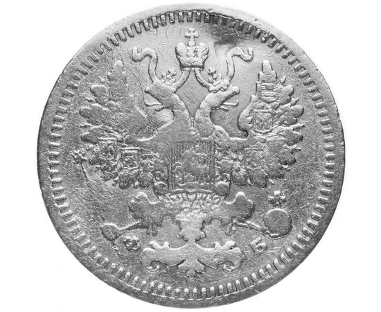 5 копеек 1861 года, фото 1