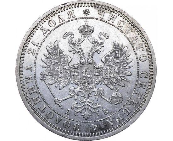 1 рубль 1863 года, фото 1