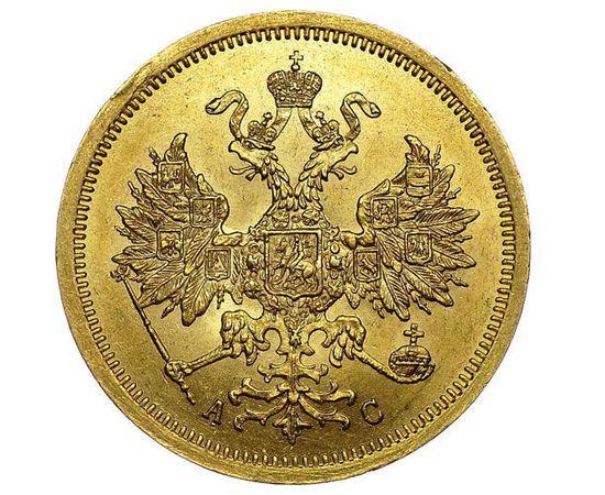 5 рублей 1865 года, фото 1