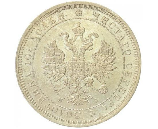 Полтина 1876 года, фото 1