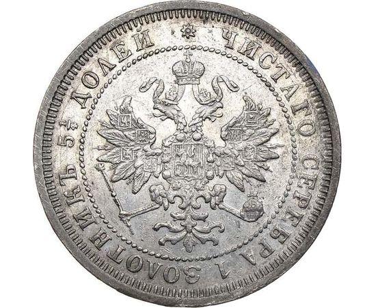 25 копеек 1877 года, фото 1