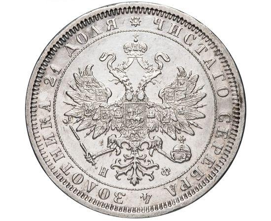 1 рубль 1880 года, фото 1
