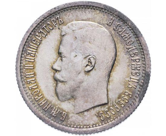 25 копеек 1895 года, фото 1