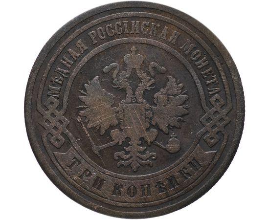 3 копейки 1902 года, фото 1