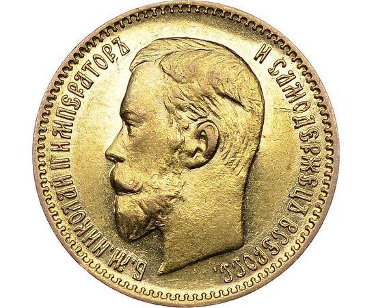 5 рублей 1907 года, фото 1