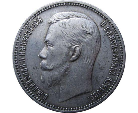 1 рубль 1910 года, фото 1