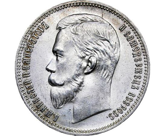 1 рубль 1911 года, фото 1