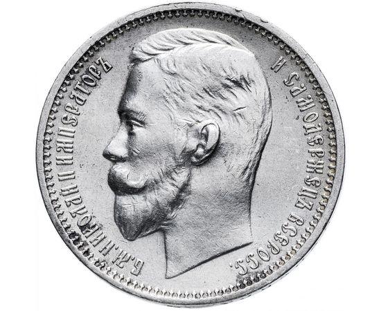 1 рубль 1912 года, фото 1