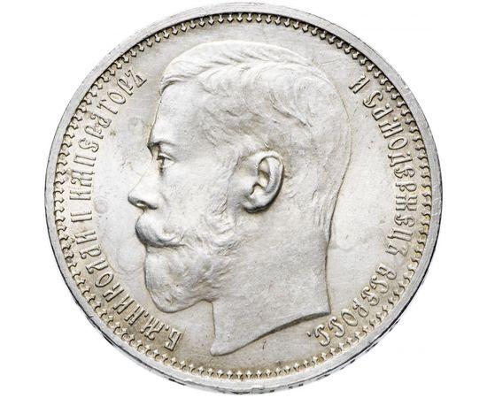 1 рубль 1914 года, фото 1
